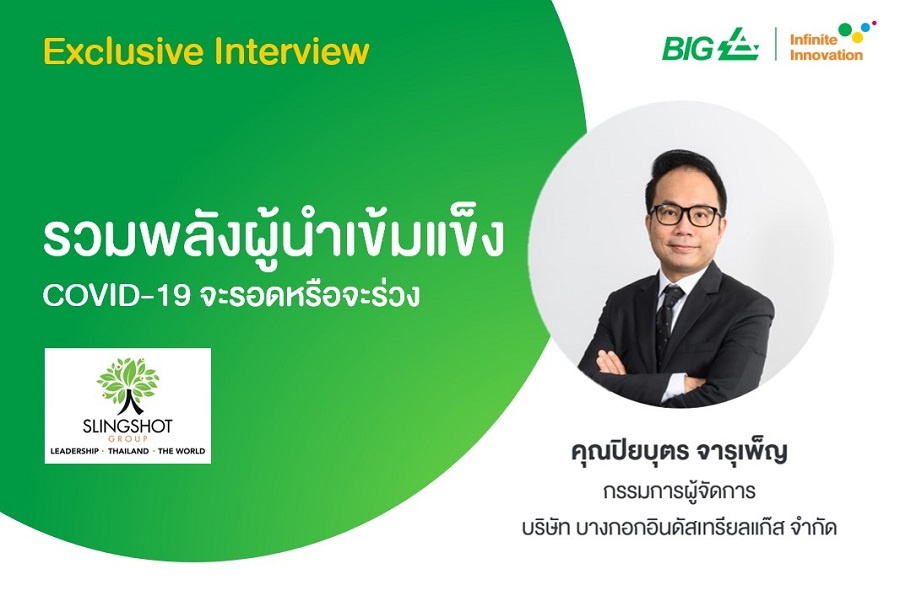 Strong Leadership Interview